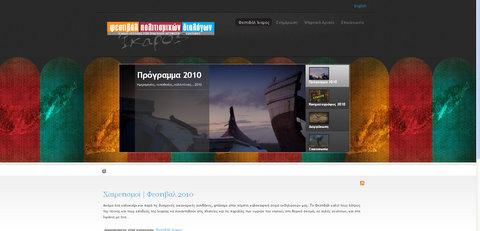 Νέο website για το Φεστιβάλ Πολιτισμικών Διαλόγων Ίκαρος