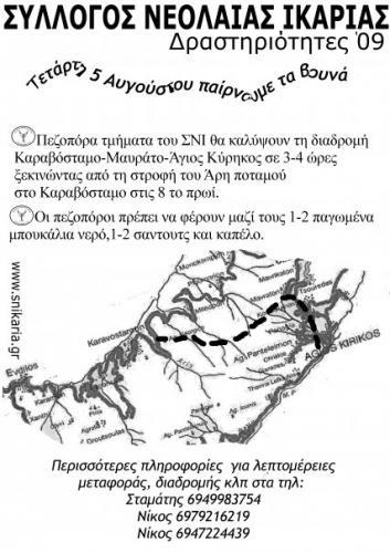 Πεζοπορία Καραβόσταμο-Άγιος Κήρυκος από το ΣΝΙ