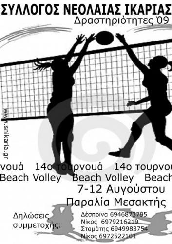 14ο Τουρνουά Beach Volley του ΣΝΙ