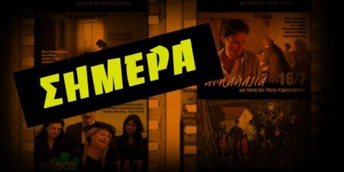 Δεκαήμερο Ελληνικού Κινηματογράφου - Φεστιβάλ Πολιτισμικών Διαλόγων Ίκαρος
