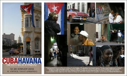 Έκθεση Γιώργου Κορδέλλα - Cuba Havana