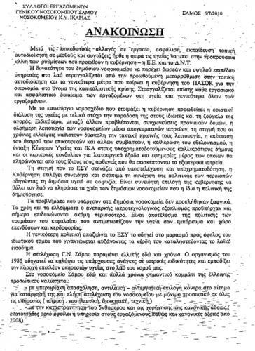 Ανακοίνωση (πρώτη σελίδα)