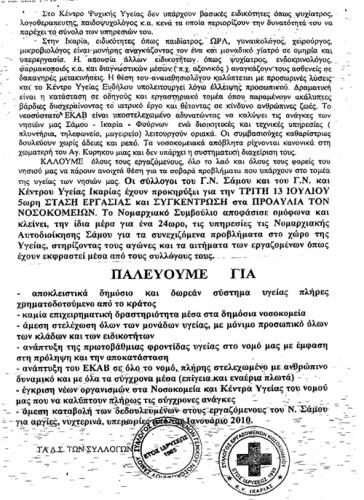 Ανακοίνωση (δεύτερη σελίδα)