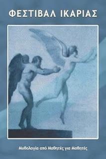 Παρουσίαση DVD ''Μυθολογία από Μαθητές για Μαθητές''