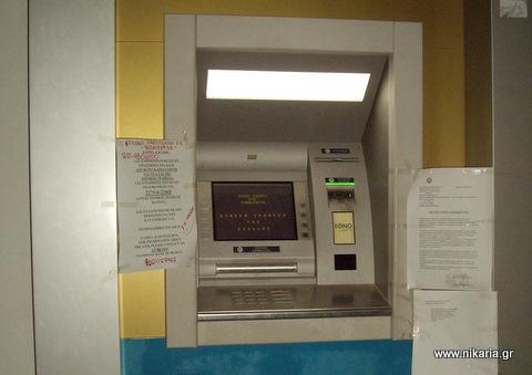 Ανακοίνωση του Δήμου Φούρνων για τα προβλήματα του A.T.M της Εθνικής Τράπεζας