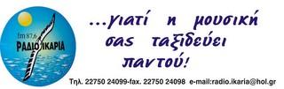 Ενημέρωση από το Radio Ikaria και το Nikaria.gr