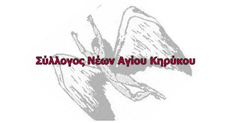 Το ανανεωμένο site του Συλλόγου Νέων Αγίου Κηρύκου
