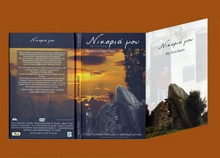 Το «ΝΙΚΑΡΙΑ ΜΟΥ» σε συλλεκτική έκδοση βιβλίου και DVD