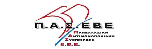 Επιμελητήριο Σάμου - Ανακοίνωση για τις εκλογές