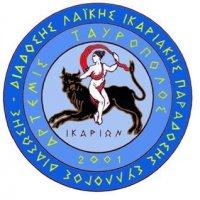Το νέο Δ.Σ. του συλλόγου ΑΡΤΕΜΙΣ ΤΑΥΡΟΠΟΛΟΣ