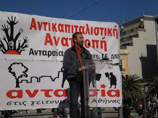 Πολιτική εκδήλωση της ΑΝΤΑΡΣΥΑ στην Ικαρία