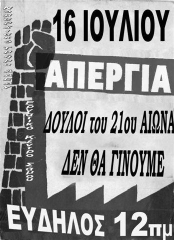 Απεργία και συγκεντρώσεις - 16 Ιούλη