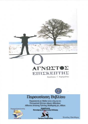 Παρουσίαση Βιβλίου ''Ο Άγνωστος Επισκέπτης''