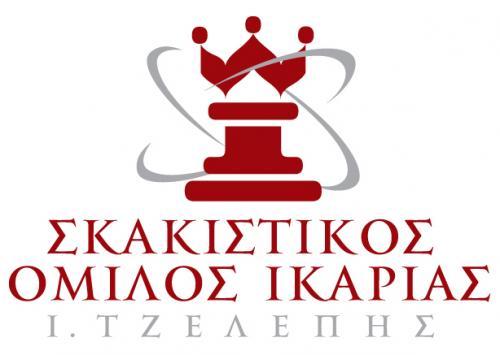 Αγωνιστικές επιτυχίες και οργανωτικές προκλήσεις για το Ικαριακό Σκάκι!