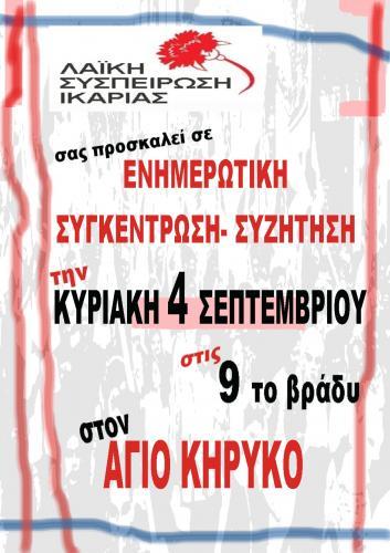 Διαμαρτυρία για τον αποκλεισμό της Λαϊκής Συσπείρωσης Ικαρίας από την ΕΡΑ βορείου Αιγαίου