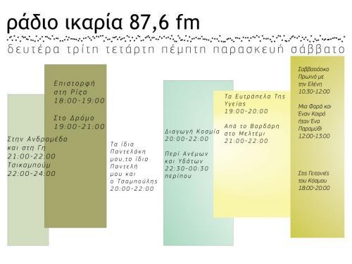 Ανανεωμένο πρόγραμμα του Ράδιο Ικαρία