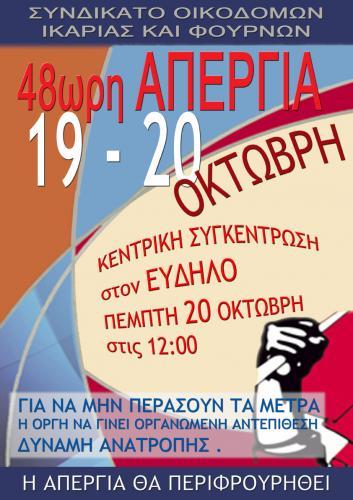 Ενημέρωση από Εργατικό Κέντρο Σάμου και άλλους φορείς για 48ωρη απεργία