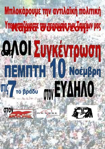 Συλλαλητηριο 10 Νοέμβρη από το ΠΑΜΕ