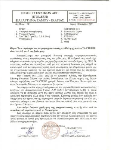 Επιστολή Ένωσης Τεχνικών ΔΕΗ Σάμου - Ικαρίας σχετικά με τη διακοπή ιατροφαρμακευτικής περίθαλψης