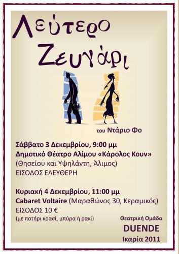 Η Θεατρική Ομάδα Duende πάει Αθήνα