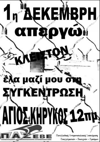 Απεργία 1/12/2011