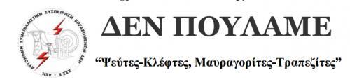 Ανακοίνωση ΑΣΣΕ-ΔΕΗ για την πώληση Μονάδων της ΔΕΗ - Απρίλιος 2012