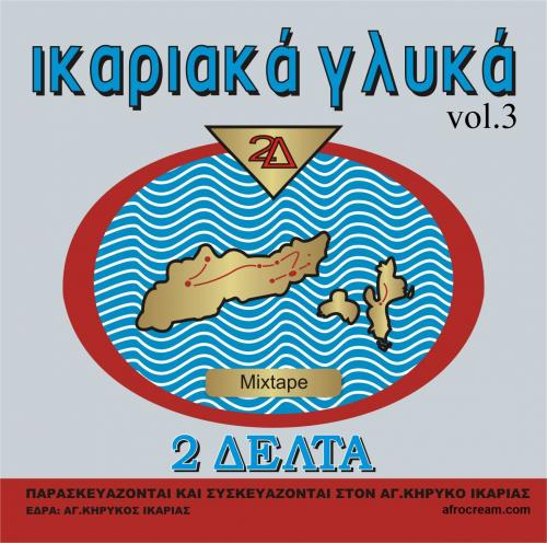 2ΔΕΛΤΑ - Ικαριακά Γλυκά Vol 3