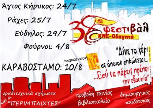 38o φεστιβάλ της ΚΝΕ στην Ικαρια