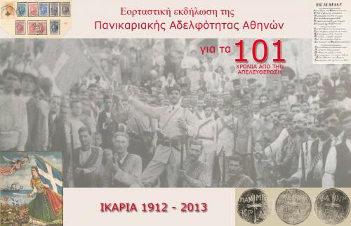Εκδήλωση της Πανικαριακής Αδελφότητας Αθηνών