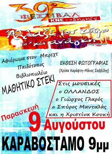 39ο Φεστιβάλ ΚΝΕ- ΟΔΗΓΗΤΗ στην Ικαρία