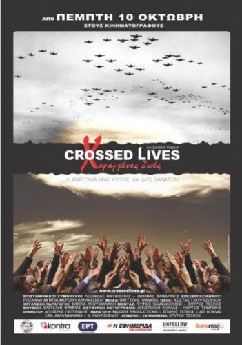 ΧΑΡΑΓΜΕΝΕΣ ΖΩΕΣ: Η νέα ταινία του Ικαριώτη Σκηνοθέτη Σπύρου Τέσκου