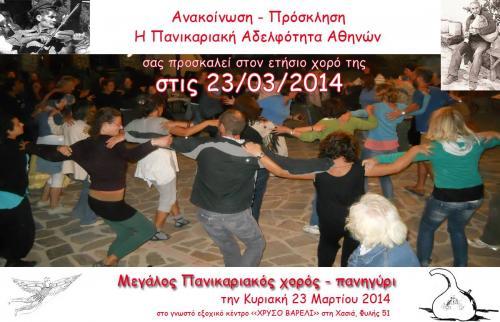 Χορός Πανικαριακής Αδελφότητας Αθηνών